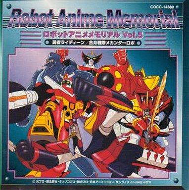 【中古】アニメ系CD ロボットアニメメモリアル5 勇者ライディーン 合身戦隊メカンダー