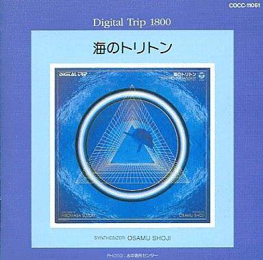 【中古】アニメ系CD デジタルトリップ1800 Series 海のトリトン