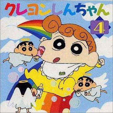 【中古】アニメ系CD クレヨンしんちゃん?ひまわりちゃん誕生記念!!?