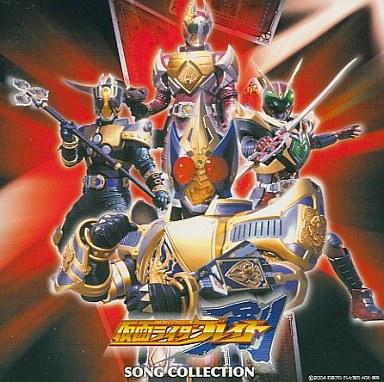 【中古】アニメ系CD 仮面ライダー剣(ブレイド) ソングコレクション