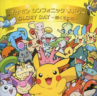 【中古】アニメ系CD ポケモン シンフォニック メドレー/GLORY DAY?輝くその日?