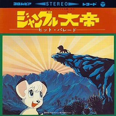 【中古】アニメ系CD ANIMEX1300 ジャングル大帝 ヒット・パレード