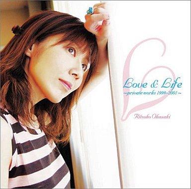 岡崎律子/Love & Life ~private works 1999-2001~