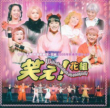 【中古】アニメ系CD サクラ大戦 帝国歌劇団花組 2005年新春歌謡ショウ