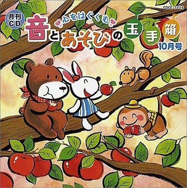 【中古】アニメ系CD 教育 /心をはぐくむ 音とあそびの玉手箱 10月号