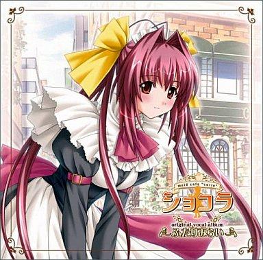 """ショコラ ~maid cafe """"curio""""~ オリジナルボーカルアル...  画像をクリック"""