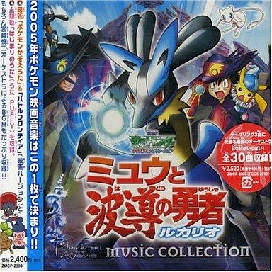 【中古】アニメ系CD ポケットモンスター ミュウと波導の勇者ルカリオ ミュージックコレクション