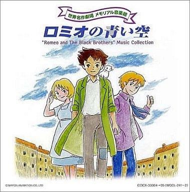 【中古】CDアルバム 世界名作劇場 メモリアル音楽館 ロミオの青い空