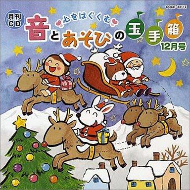 【中古】アニメ系CD 幼稚園用 / 月刊CD 心をはぐくむ 音とあそびの玉手箱 12月号