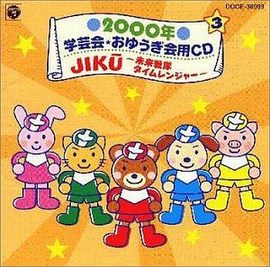 【中古】アニメ系CD 2000年 学芸会・おゆうぎ会用CD3?JIK ?未来戦隊タイムレンジャー?