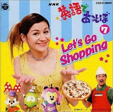 NHK「英語であそぼ」7~Let's Go Shopping ショッピングにいこう ...
