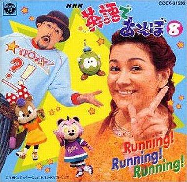 駿河屋 -<中古>NHK「英語であそぼ」8~Running!Running!Running!はしっ ...