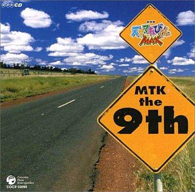 【中古】アニメ系CD NHK 天才てれびくんMAX MTK the 9th