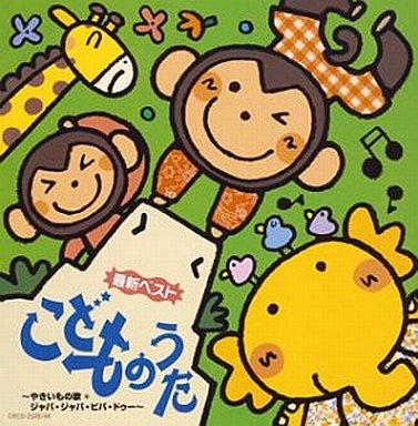 【中古】アニメ系CD 最新ベスト こどものうた?やきいもの歌*ジャバ・ジャバ・ビバ・ドゥー?