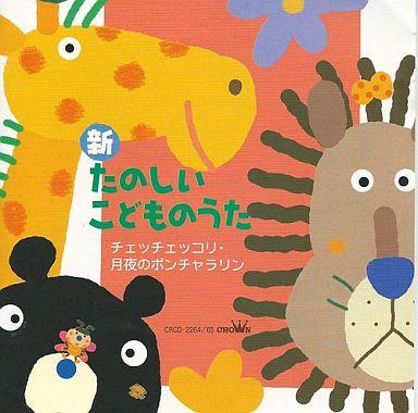 【中古】アニメ系CD 新・たのしいこどものうた?チェッチェッコリ・月夜のポンチャラリン
