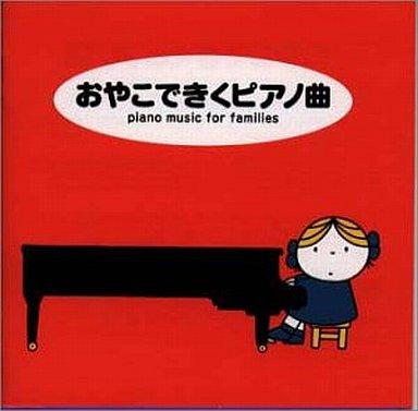 【中古】アニメ系CD ブルーナの音楽館?おやこできくピアノ曲