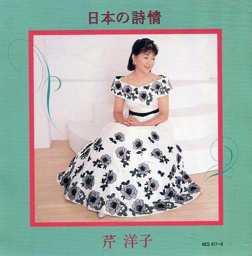 【中古】アニメ系CD 芹 洋子         /日本の詩情