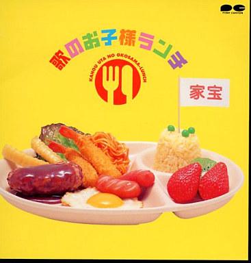【中古】アニメ系CD 家宝?歌のお子様ランチ?