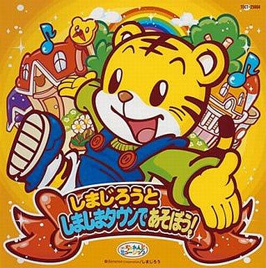 【中古】アニメ系CD しまじろう / しまじろうとしましまタウンで遊ぼう