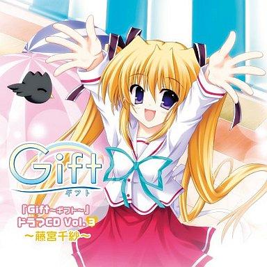 【中古】アニメ系CD Gift ?ギフト? ドラマCD Vol.3 ?藤宮千沙?