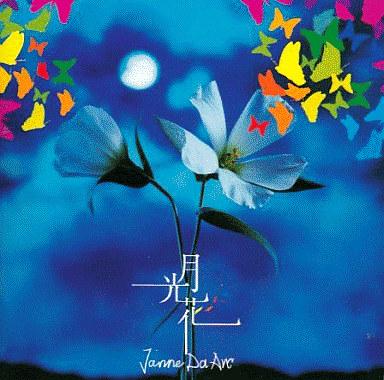 【中古】アニメ系CD Janne Da Arc / 月光花(DVD付) ブラックジャックOP
