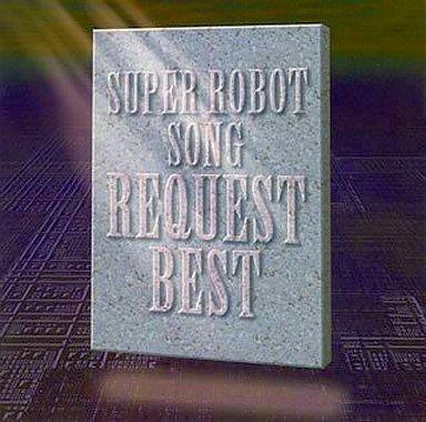 スーパーロボットソング リクエ...