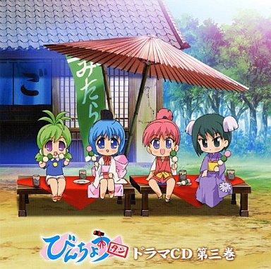 【中古】アニメ系CD びんちょうタン ドラマCD 第3巻