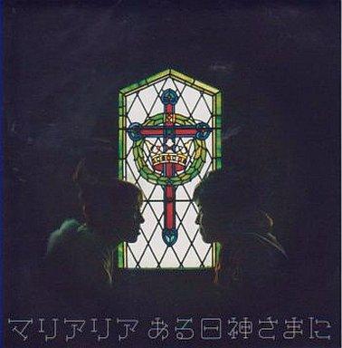 【中古】アニメ系CD マリアリア(さねよしいさこ&伊等真澄) / ある日神様に