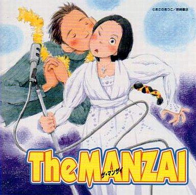 【中古】アニメ系CD ドラマCD The MANZAI/原作 あさのあつこ