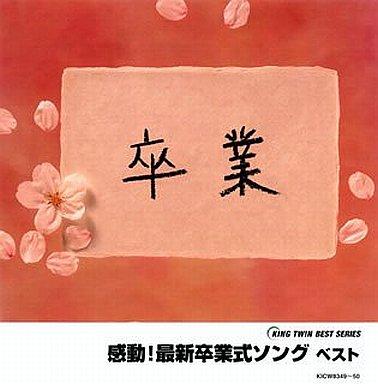 【中古】アニメ系CD 童謡・唱歌 / 感動!最新卒業式ソング ベスト
