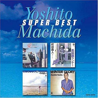 【中古】アニメ系CD 町田 義人/町田義人 スーパー・ベスト