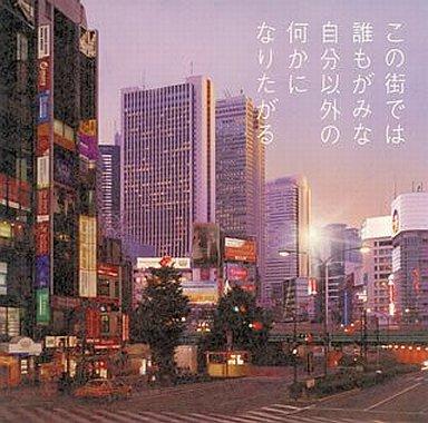 【中古】アニメ系CD The Ivory Brothers/この街では誰もがみな自分以外の何かになりたがる  うえきの法則ED