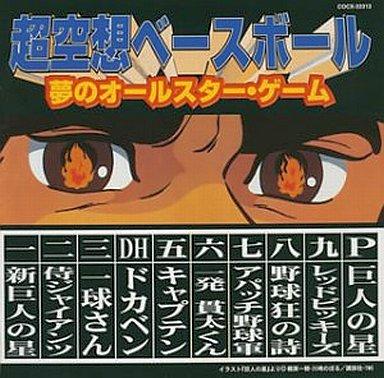 【中古】アニメ系CD 超空想ベースボール?夢のオールスター・ゲーム?
