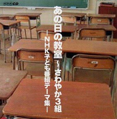 【中古】アニメ系CD あの日の教室?さわやか3組 NHK子ども番組テーマ集[DVD付]