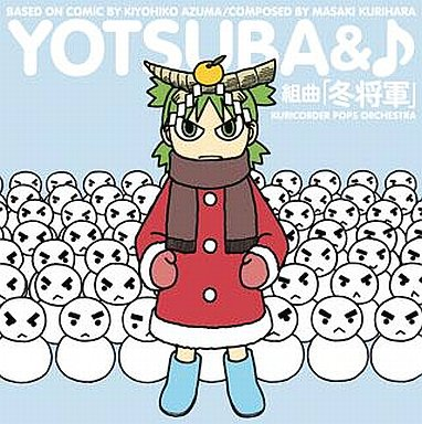 【中古】アニメ系CD 栗コーダーポップスオーケストラ / 音楽CD よつばと♪組曲「冬将軍」