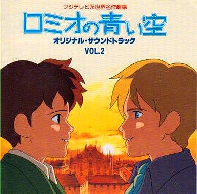 【中古】アニメ系CD 世界名作劇場 ロミオの青い空 オリジナル・サウンドトラックVOL.2