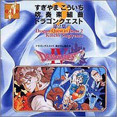 【中古】アニメ系CD 吹奏楽組曲「ドラゴンクエスト」第2集 ドラゴンクエストIV 導かれし者たち