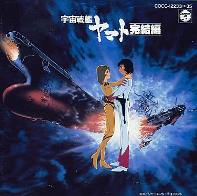 Space Battleship Yamato Concluding Music Collection