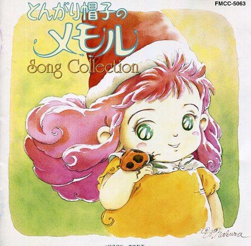 【中古】アニメ系CD とんがり帽子のメモル Song Collection