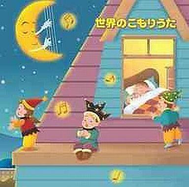 【中古】アニメ系CD 子守歌 / キング・ベスト・セレクト・ライブラリー2007 世界のこもりうた