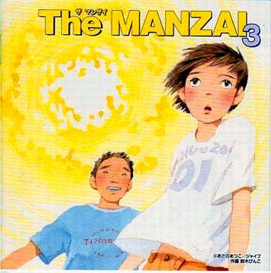 【中古】アニメ系CD ドラマCD TheMANZAI3