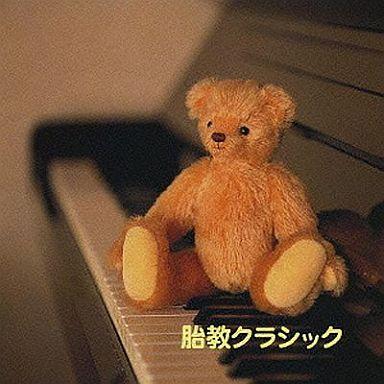 【中古】アニメ系CD オムニバス(クラシック) / キング・ベスト・セレクト・ライブラリー2007 胎教クラシック