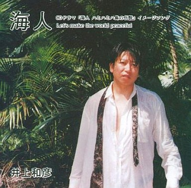 井上和彦 (声優)の画像 p1_12