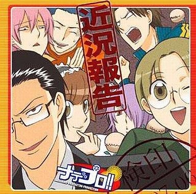 【中古】アニメ系CD ドラマCD ナデプロ!!SPCD?近況報告?