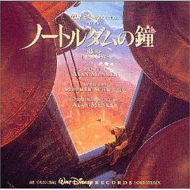 【中古】アニメ系CD ノートルダムの鐘 オリジナル・サウンドトラック<日本語版>