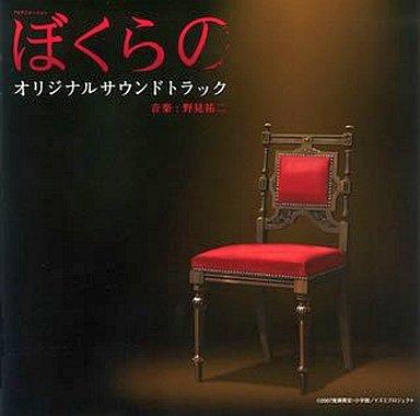 【中古】アニメ系CD TVサントラ / TVアニメ『ぼくらの』オリジナルサウンドトラック