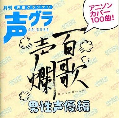 【中古】アニメ系CD オムニバス / 百歌声爛-男性声優編-