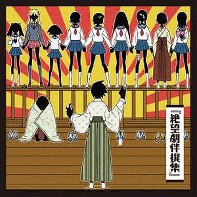 【中古】アニメ系CD TVサントラ / TVアニメ さよなら絶望先生 オリジナル・サウンドトラック 絶望劇伴撰集