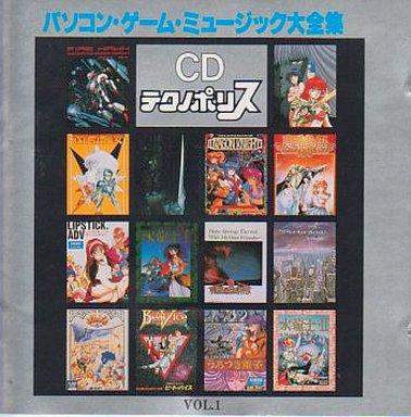 【中古】アニメ系CD CDテクノポリス「パソコン・ゲーム・ミュージック大全集」Vol.1
