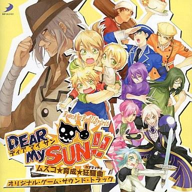 DEAR My SUN!! ~ムスコ☆育成☆狂...